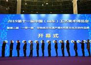 2019第十一届中国(山东)工艺美术博览会在潍坊开幕
