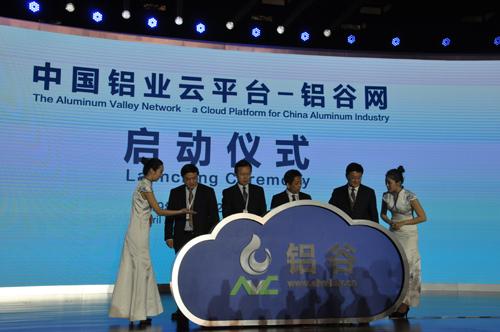 中国(滨州)铝业云平台正式启用