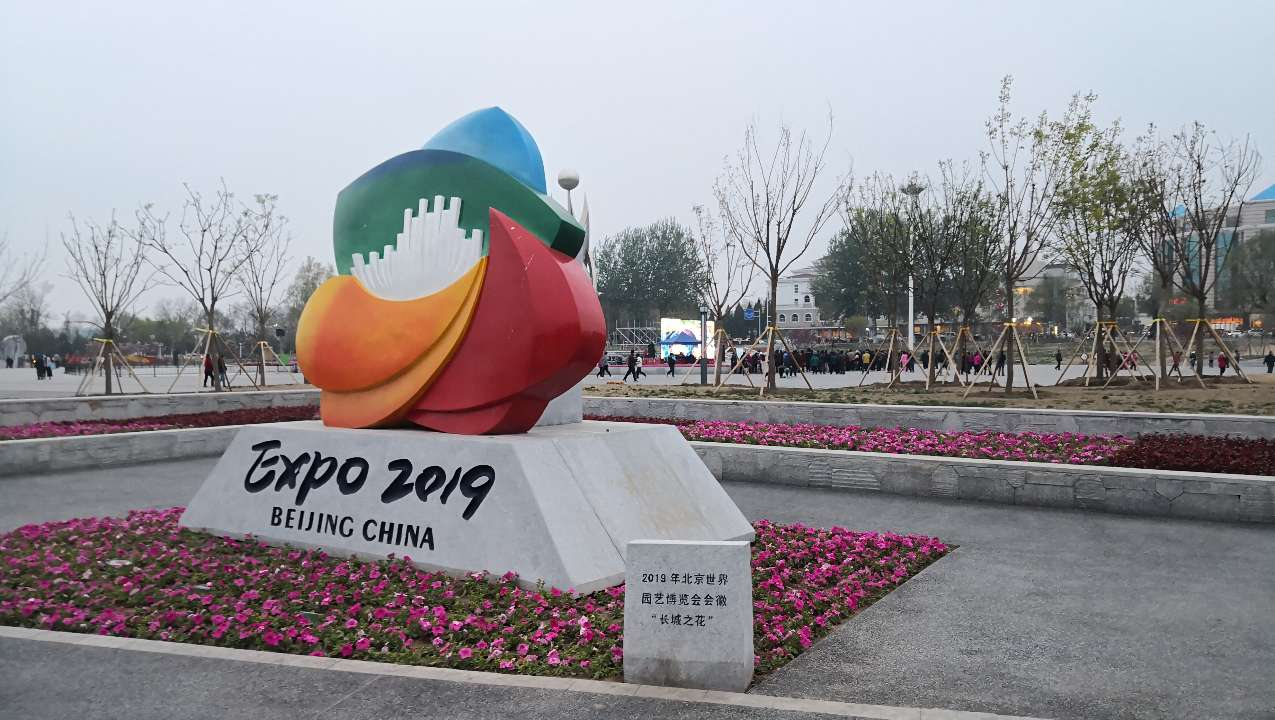 2019中国北京世界园艺博览会开幕式28日晚在延庆举行