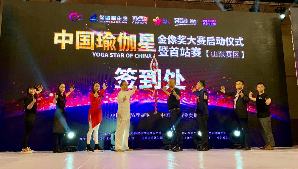 中国瑜伽星金像奖大赛启动 山东赛区首站开赛