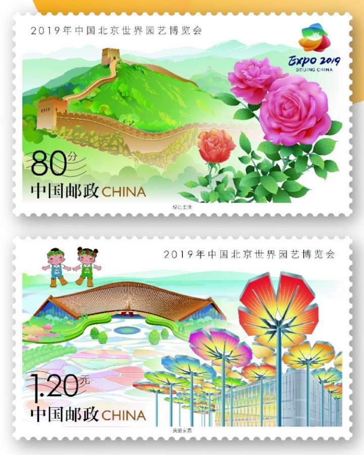 《2019年中国北京世界园艺博览会》纪念邮票4月29日发行
