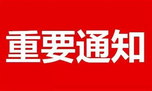 """济宁市纪委发出通知:进一步纠正""""四风"""" 确保""""五一""""端午廉洁过节"""