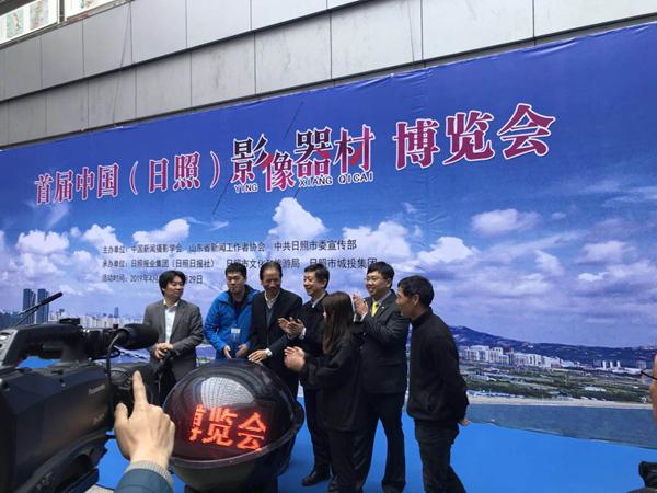 首届中国(日照)影像器材博览会开幕