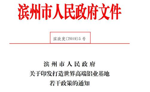 """滨州发布打造世界高端铝业基地""""11条"""" 规划建设铝产业园区"""