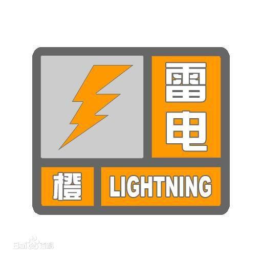 海丽气象吧丨日照发布雷电橙色预警 大部地区有雷阵雨