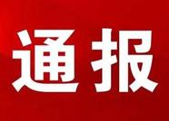 滨州高新置业有限公司原党支部书记、总经理李建峰被开除党籍