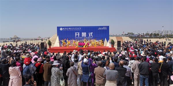"""奏响""""大地之歌""""第12届威海沙雕文化艺术节开幕"""