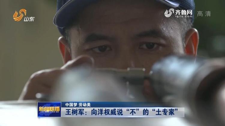 """【中国梦 劳动美】向洋权威说""""不""""!面对故障的进口设备,他拆下一个个零件进行排查"""