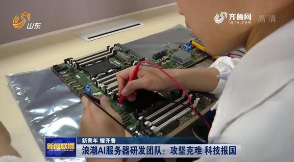 【新青年 耀齐鲁】浪潮这支平均年龄不足30岁的青年团队:攻坚克难 自主研发AI超级计算机