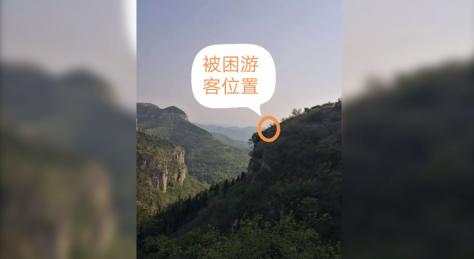 32秒丨济南小伙跟着导航游玩误入山峰 被困悬崖4小时获救