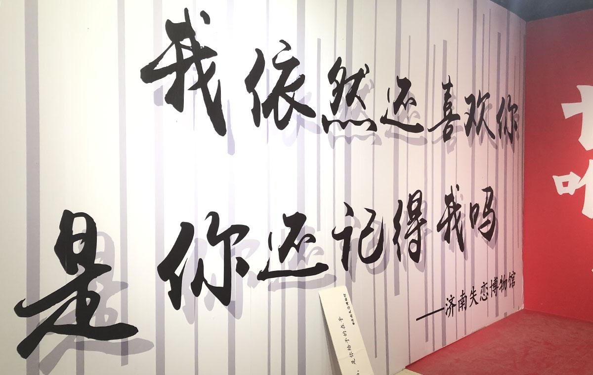 """济南开了网红""""失恋博物馆""""!情侣千万不要撒狗粮"""