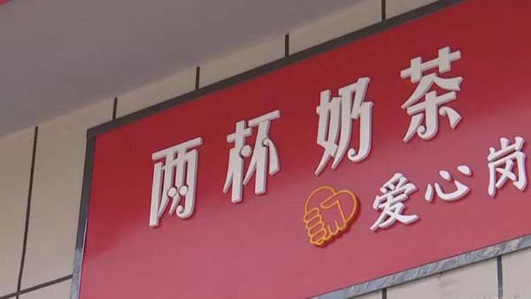 """打卡!济宁消防队的""""奶茶店"""""""