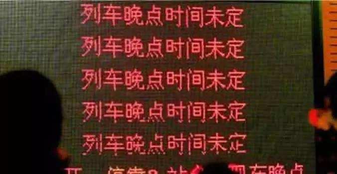 大风惹事!济南地区京沪高铁和胶济线大量列车晚点