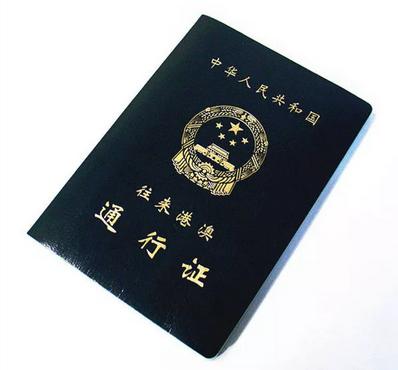 本式港澳通行證即將失效!盡快更換卡式證件