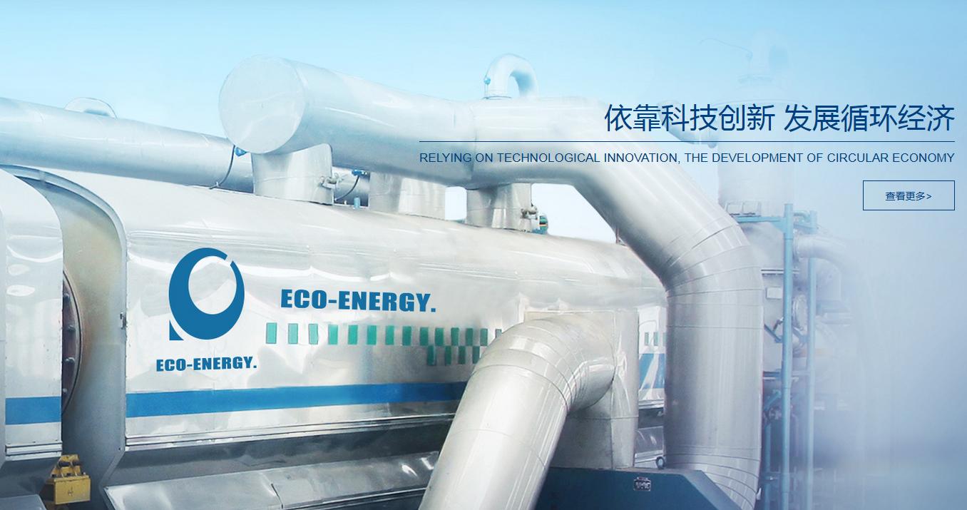 鲁股日报丨济南恒誉环保启动IPO上市辅导 拥有数项国内外环保专利