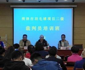 菏泽市举办首届羽毛球二级裁判员培训班