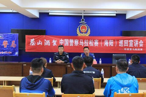 """尽享""""海阳蓝""""!中国警察马拉松赛(海阳)巡回宣讲会走进即墨"""
