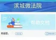 卷宗也能网上阅?滨城法院诉讼便民服务再放大招
