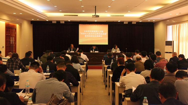 """济南市体育局启动开展""""坚持以人民为中心的发展思想""""教育活动"""