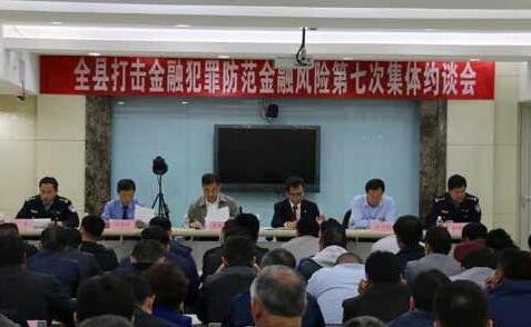 惠民县公安约谈30名不良贷款企业负责人、6名个人贷款人