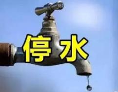 停水通知丨明天淄博张南路、马南路等范围将停水