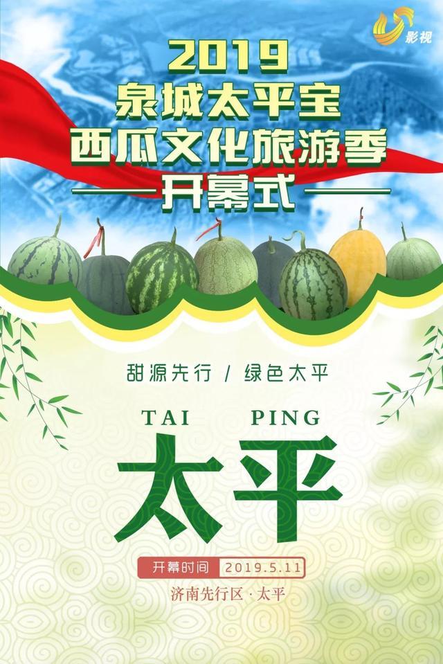 瓜香四溢,至美太平!2019泉城太平宝西瓜文化旅游季5月11日开幕