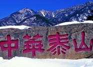 2019年五一假期山东省5A景区好评度排名出炉,泰山名列榜首