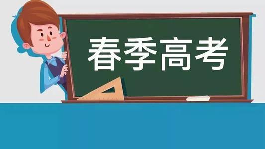 山东2019年春季高考知识考试今起打印准考证