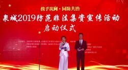 泉城2019防范非法集资金融诈骗宣传活动启动仪式在济南举行