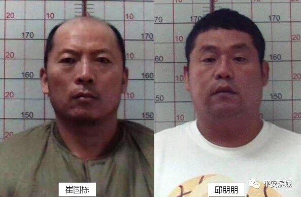崔国栋涉黑恶团伙主犯邱朋朋在境外向滨州公安追逃小组投案 已被押解回国