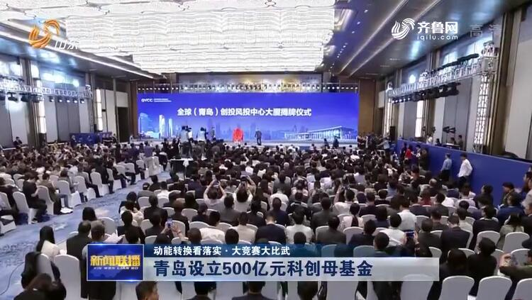 【动能转换看落实·大竞赛大比武】青岛设立500亿元科创母基金