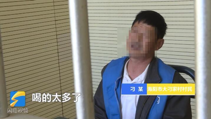 38秒 | 海阳男子醉酒后狂打110和派出所电话140余次被行政拘留