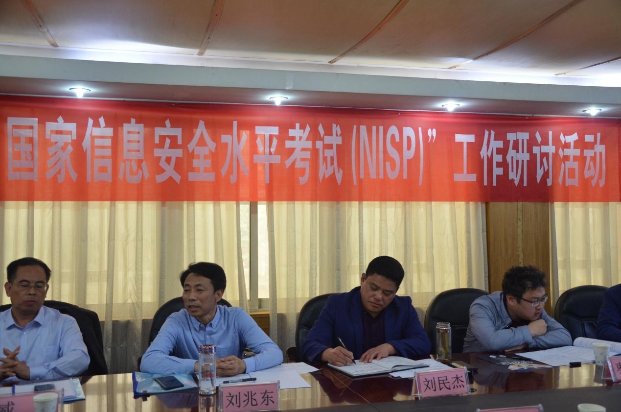 """""""国家信息安全水平考试(NISP)""""工作研讨活动举行"""