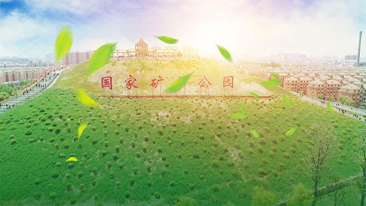 关停旧矿山开起农家乐,看矿山之城枣庄如何实现绿色转身