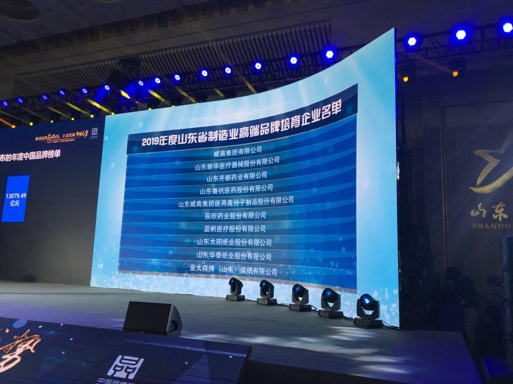 山东发布148家2019年制造业高端品牌培育企业名单(附榜单)