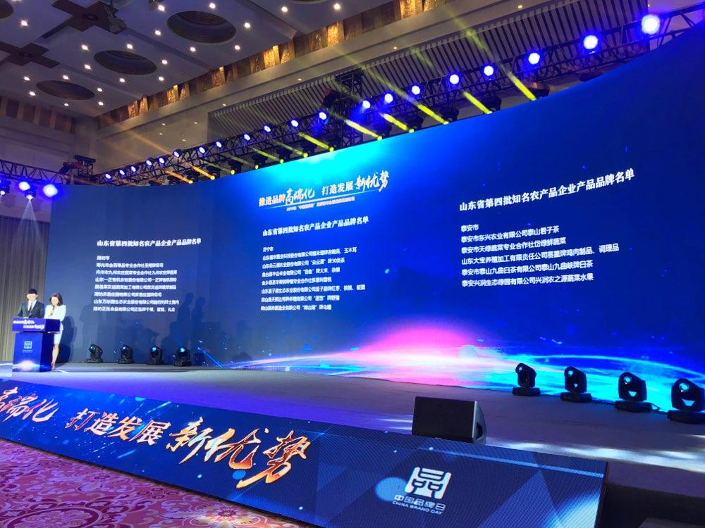 山东发布第四批知名农产品区域公用品牌(附榜单)