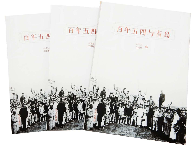 新华社高级记者执笔新书《百年五四与青岛》出版 展示最新研究成果