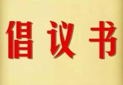 惠民县发布防范电信网络诈骗倡议书 提醒市民提高警惕