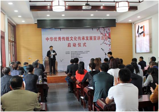 中华优秀传统文化传承发展宣讲活动启动