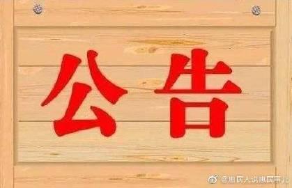 惠民县两条县道即将封闭施工 过往车辆请注意绕行