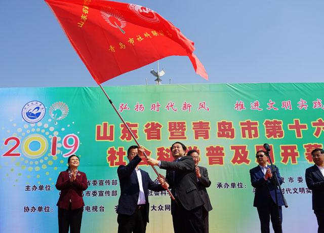 山东省暨青岛市第十六届社会科学普及周活动启动