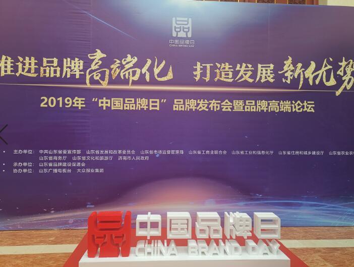 品质泉城如何铸就?中国品牌日见成果!