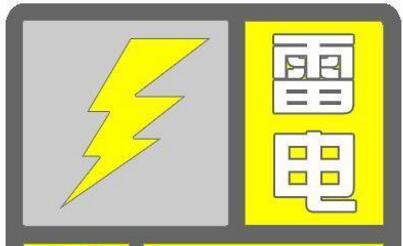 海丽气象吧|临沂发布雷电黄色预警 12日夜间局部地区有冰雹