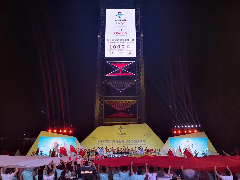 136秒 北京2022年冬奥会迎来倒计时1000天
