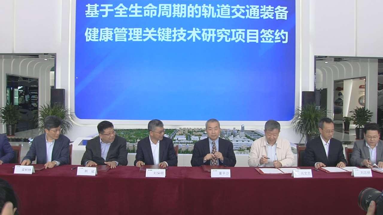 国家高速列车技术创新中心科研合作项目青岛签约