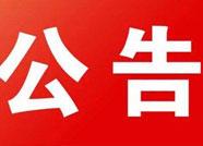 无棣县开展集中整治低俗闹婚行为(附举报电话)