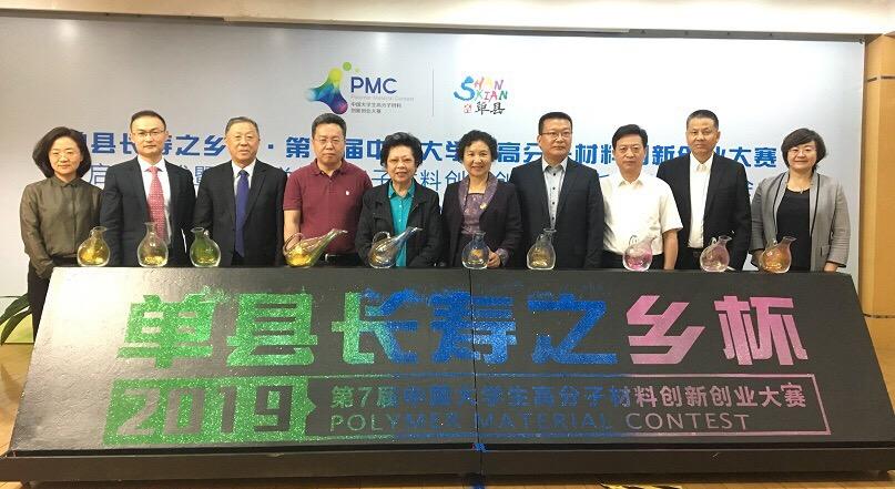 64秒 | 第七届中国大学生高分子材料创新创业大赛正式启动
