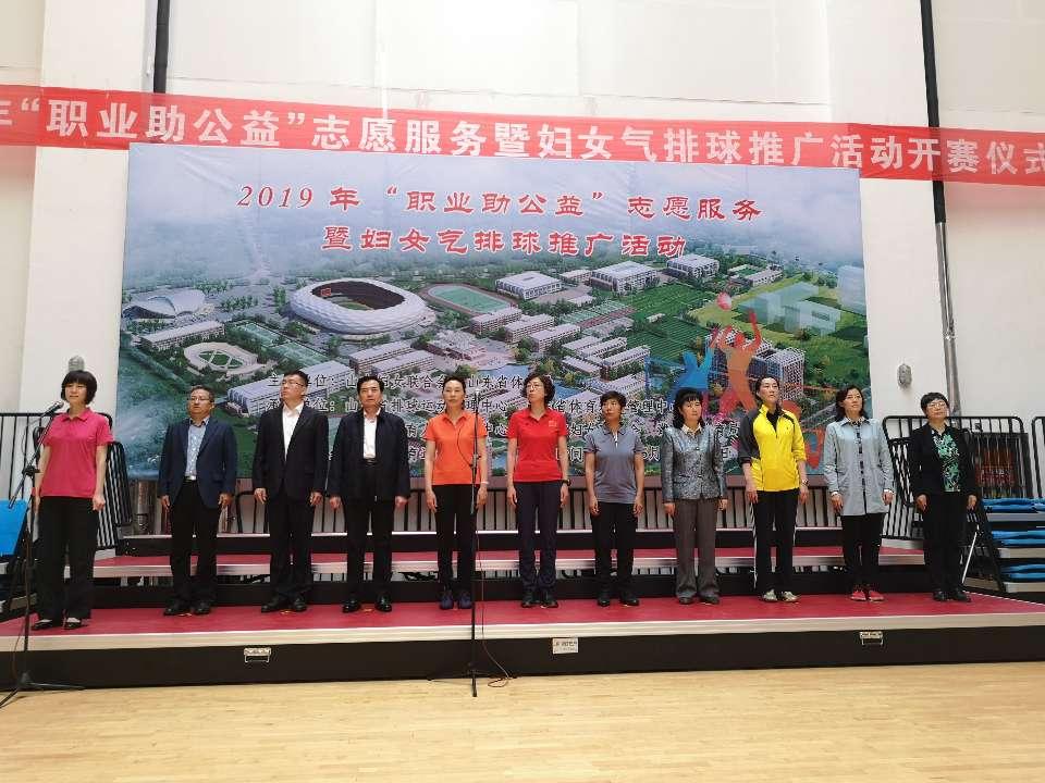 """2019""""职业助公益""""志愿服务暨妇女气排球推广活动在潍坊举行"""