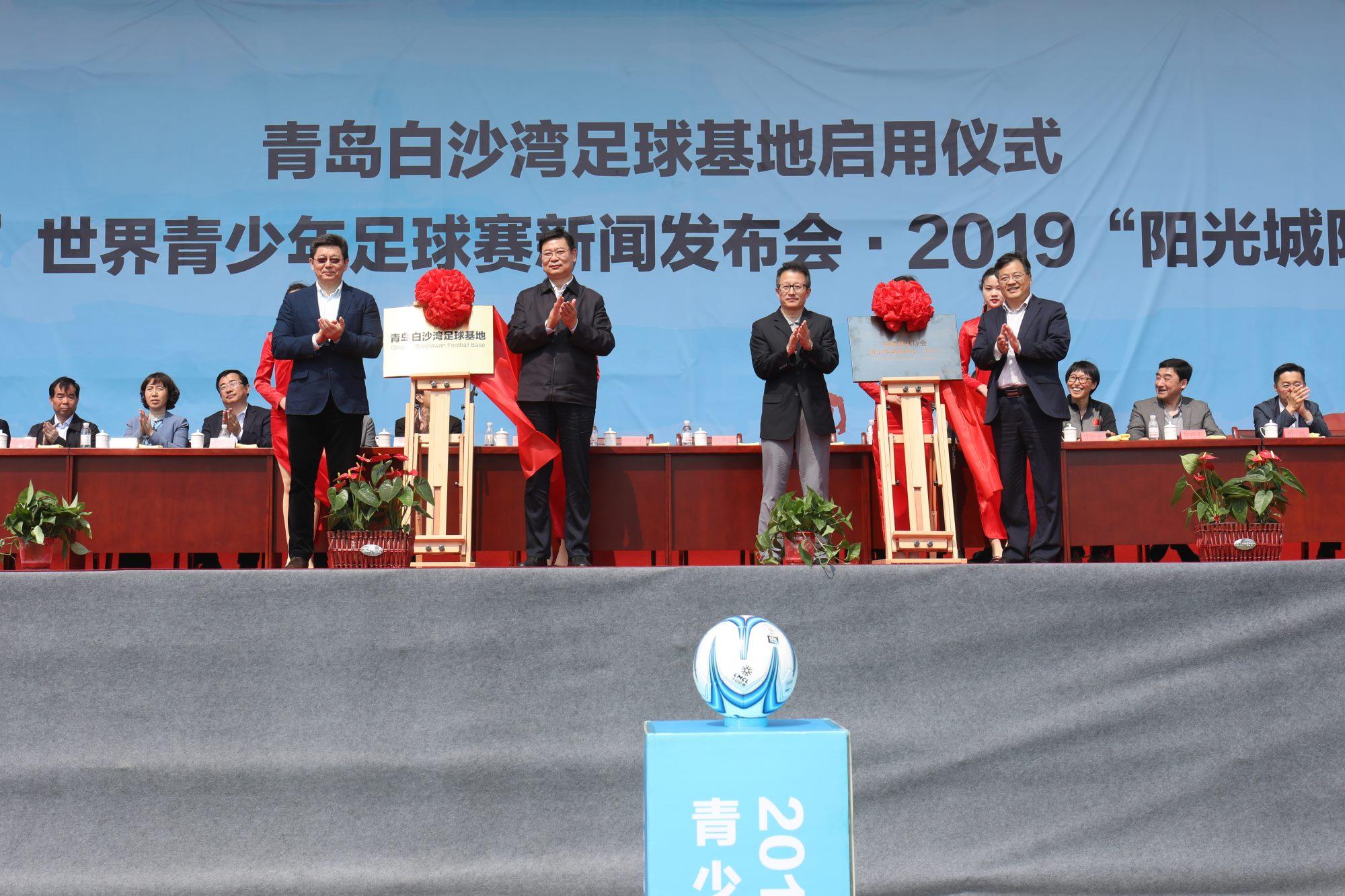 青岛白沙湾足球基地启用 将举办哥德杯世界青少年足球赛