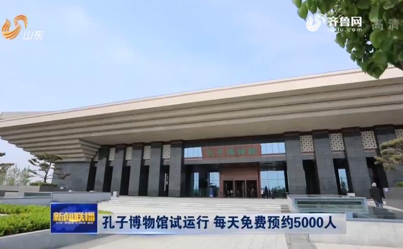 馆藏文物70万件的孔子博物馆试运行 每天免费预约5000人